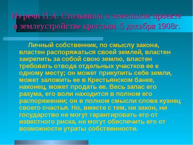 Из речи П.А. Столыпина о земельном проекте и землеустройстве крестьян. 5 дека...