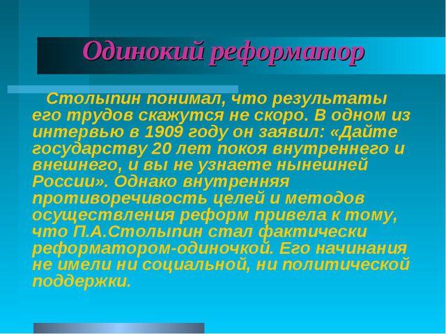 Одинокий реформатор Столыпин понимал, что результаты его трудов скажутся не с...