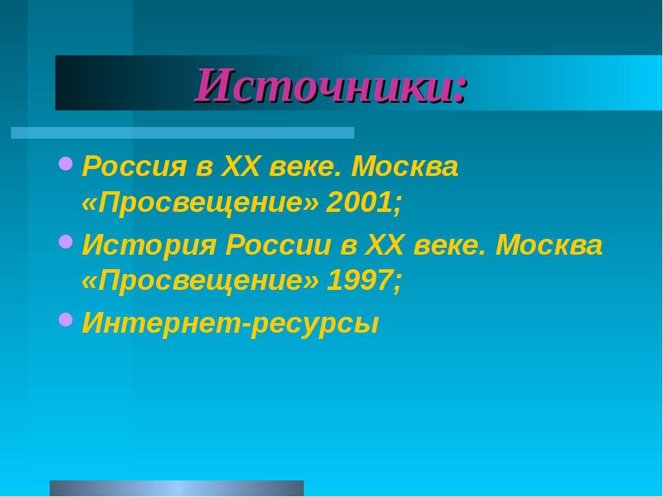 Источники: Россия в XX веке. Москва «Просвещение» 2001; История России в XX в...
