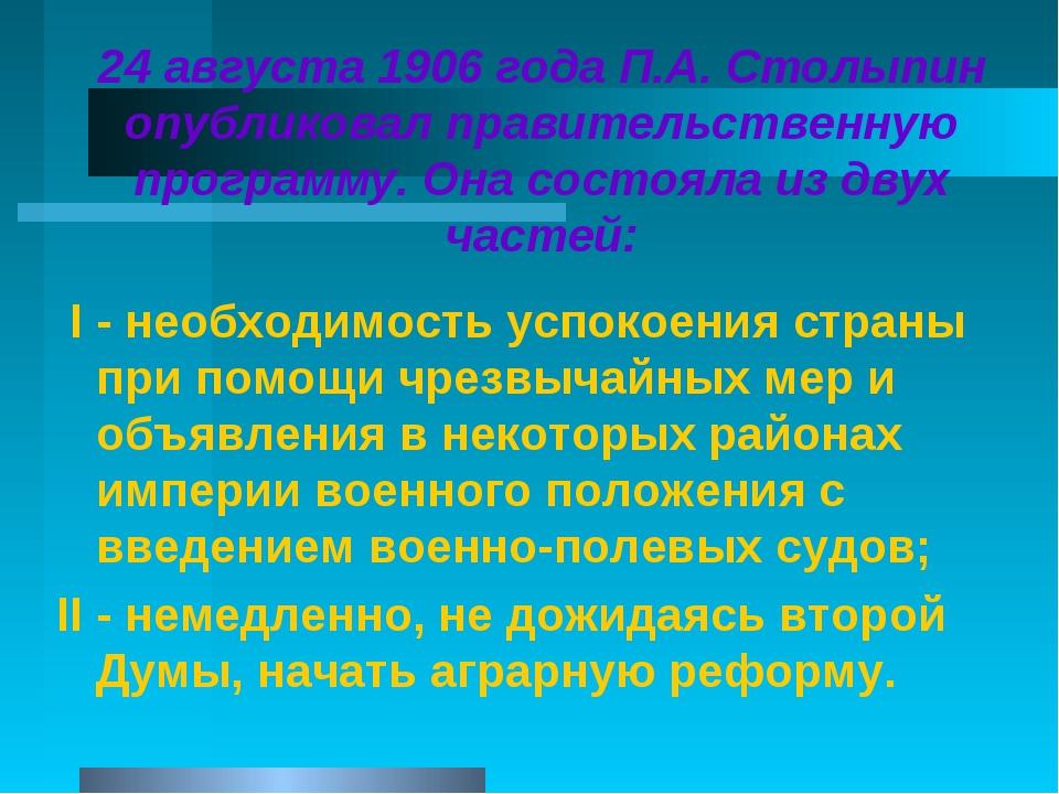 24 августа 1906 года П.А. Столыпин опубликовал правительственную программу....