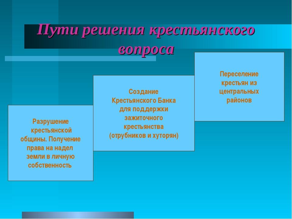 Пути решения крестьянского вопроса Разрушение крестьянской общины. Получение...