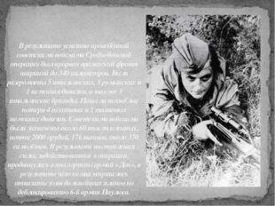 В результате успешно проведённой советскими войсками Среднедонской операции б