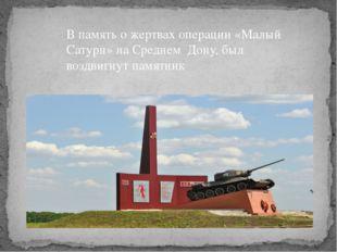 В память о жертвах операции «Малый Сатурн» на Среднем Дону, был воздвигнут па