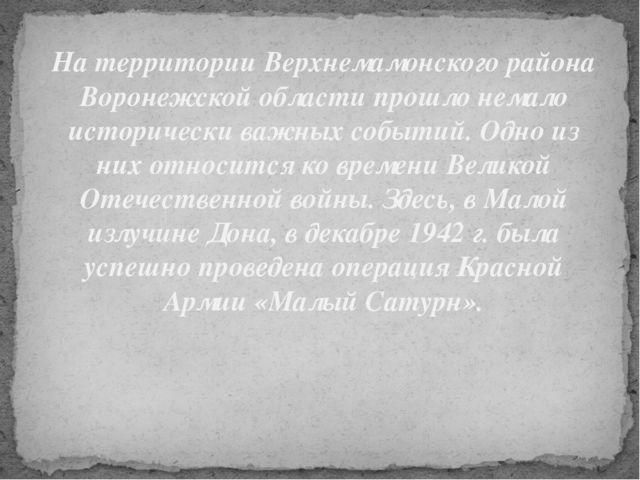 На территории Верхнемамонского района Воронежской области прошло немало истор...