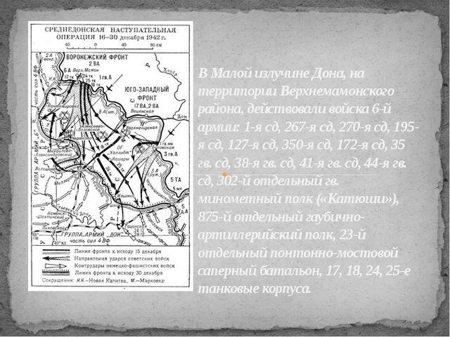 В Малой излучине Дона, на территории Верхнемамонского района, действовали вой...