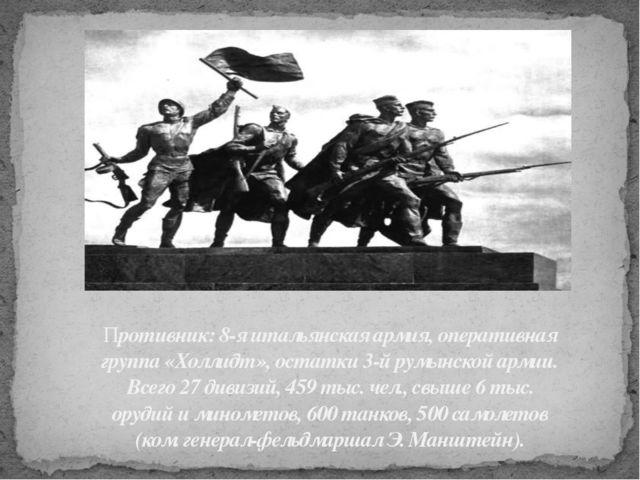 Противник: 8-я итальянская армия, оперативная группа «Холлидт», остатки 3-й р...