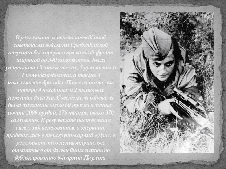 В результате успешно проведённой советскими войсками Среднедонской операции б...
