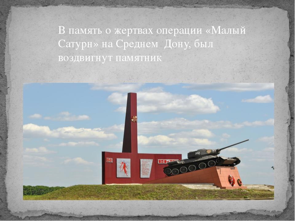 В память о жертвах операции «Малый Сатурн» на Среднем Дону, был воздвигнут па...
