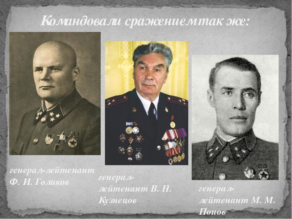 Командовали сражением так же: генерал-лейтенант Ф. И. Голиков генерал-лейтен...