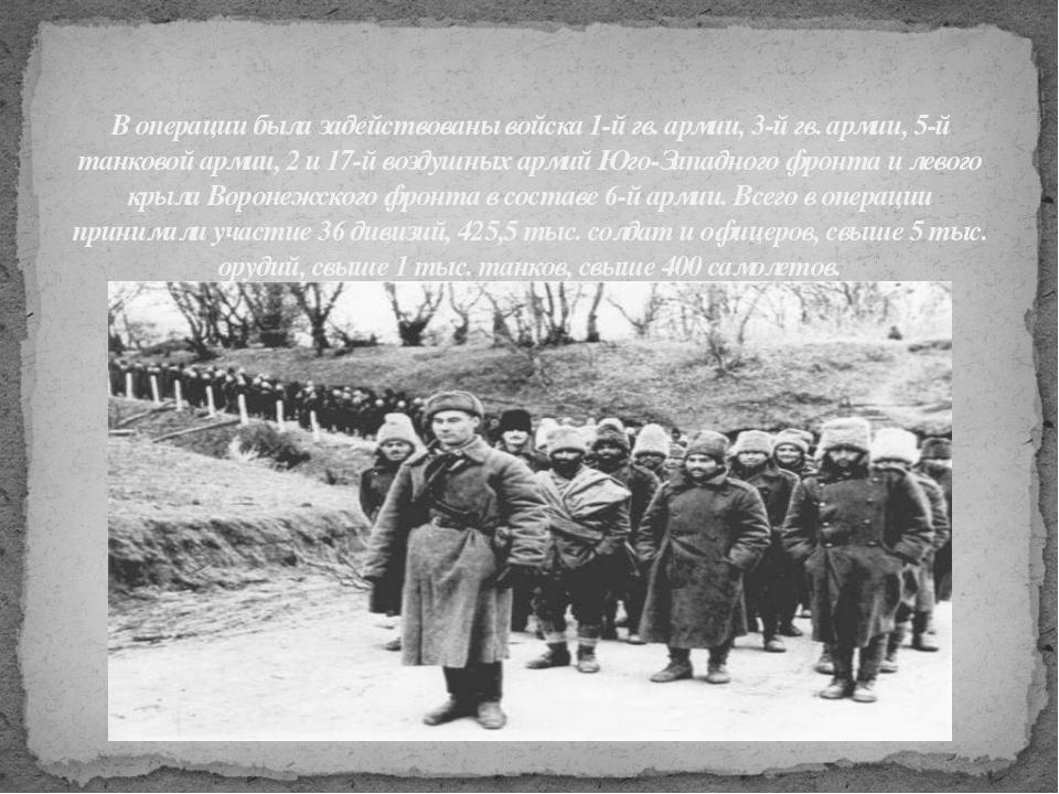 В операции была задействованы войска 1-й гв. армии, 3-й гв. армии, 5-й танков...