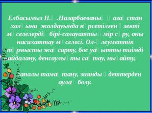 Елбасымыз Н.Ә.Назарбаеваның Қазақстан халқына жолдауында көрсетілген өзекті м