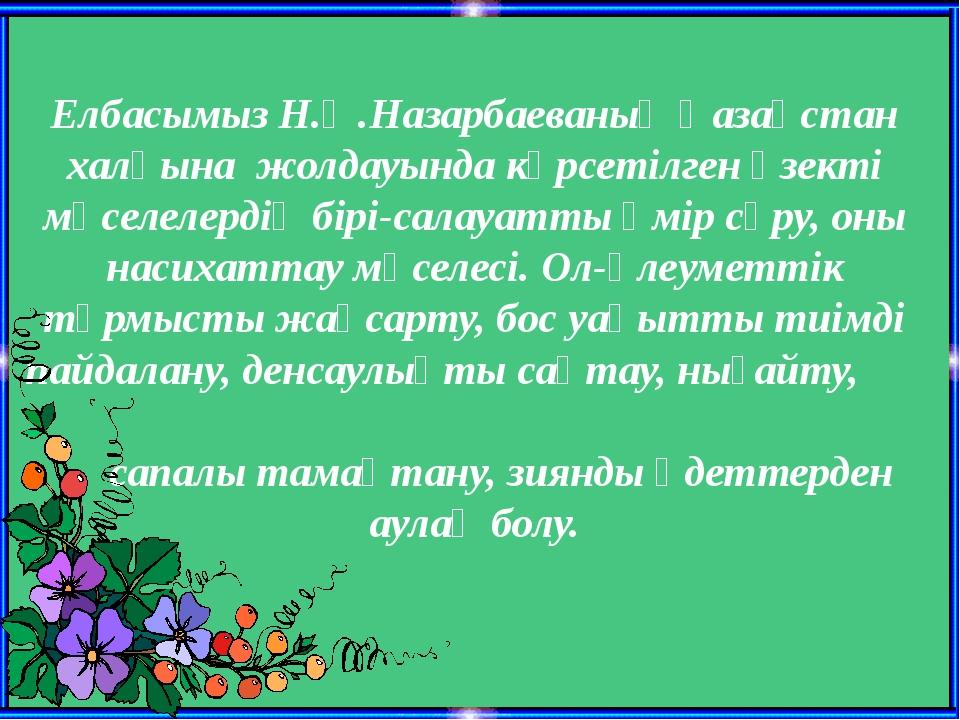 Елбасымыз Н.Ә.Назарбаеваның Қазақстан халқына жолдауында көрсетілген өзекті м...