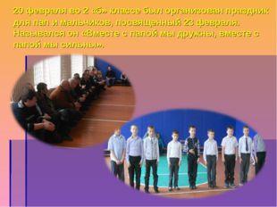 20 февраля во 2 «б» классе был организован праздник для пап и мальчиков, пос
