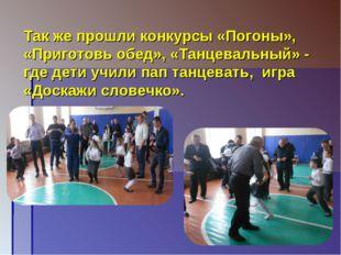 Так же прошли конкурсы «Погоны», «Приготовь обед», «Танцевальный» - где дети