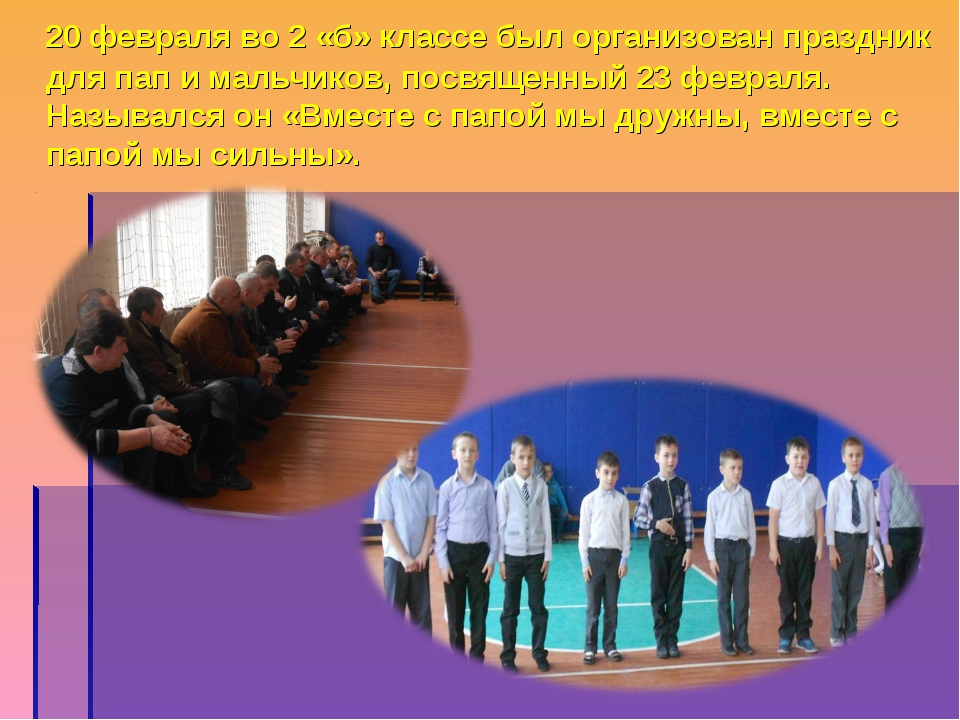 20 февраля во 2 «б» классе был организован праздник для пап и мальчиков, пос...