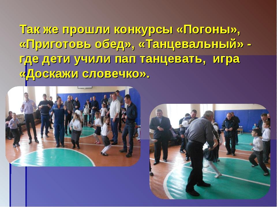 Так же прошли конкурсы «Погоны», «Приготовь обед», «Танцевальный» - где дети...
