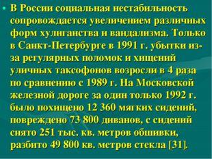 В России социальная нестабильность сопровождается увеличением различных форм
