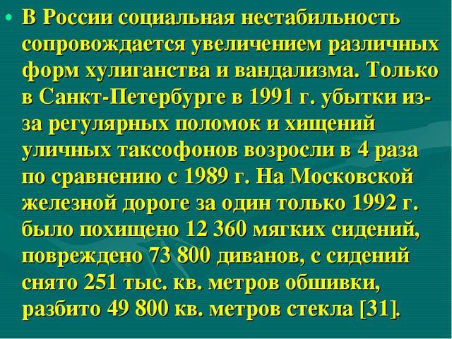 В России социальная нестабильность сопровождается увеличением различных форм...