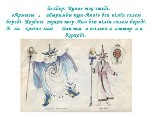 Әйелдер: Күнге тәу етеді. «Армысың, қайырымды күн-Ана!» деп иіліп сәлем беред