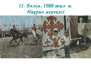 ІІ. Бөлім. 1988 жылғы Наурыз мерекесі