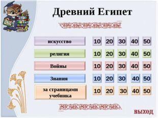 Источники и ссылки http://www.bewebart.com/clementweda/svcore/js/ancient-egy