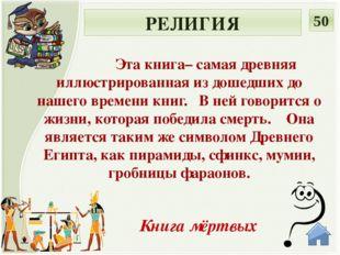 Тутмос Кто из фараонов мог сказать о себе так? ВОЙНЫ 10 «Много стран и царей