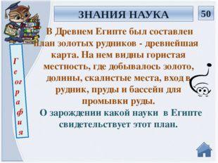 За страницами учебника 10 Как назвал в своих описаниях Египет древнегречески