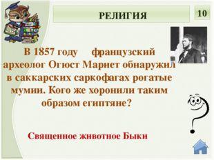 РЕЛИГИЯ 10 В 1857 году французский археолог Огюст Мариет обнаружил в саккарс