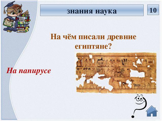 иероглифы Как называется система письма Древнего Египта? ЗНАНИЯ НАУКА 20
