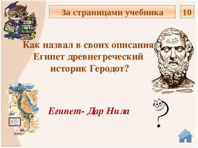 Французский ученый Жан Франсуа Шампальон Кто из известных учёных- египтологов...