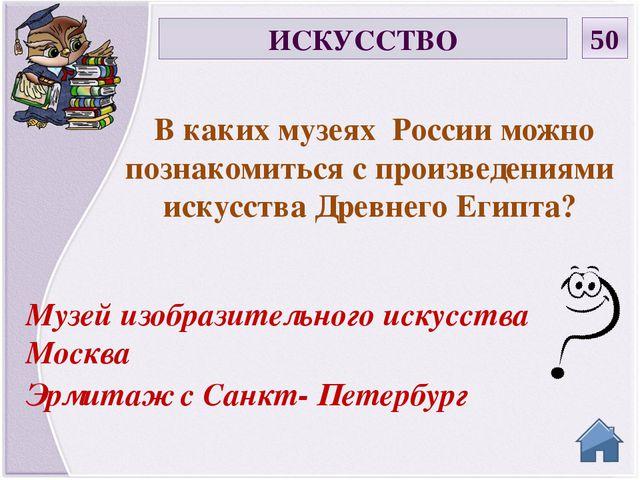 Музей изобразительного искусства Москва Эрмитаж с Санкт- Петербург В каких му...