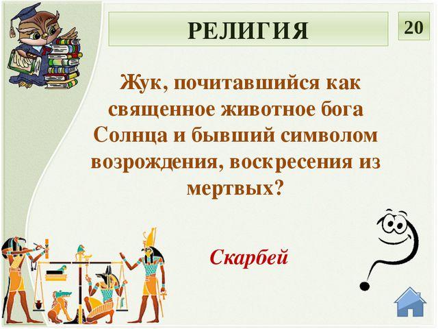Жители Двуречья дарили друг другу серебряные и золотые украшения. В Древней...