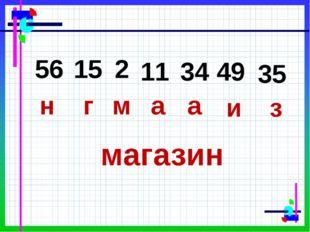 56 15 2 11 34 49 35 магазин н г м а а и з