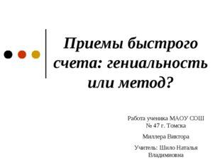 Приемы быстрого счета: гениальность или метод? Работа ученика МАОУ СОШ № 47 г