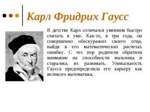Карл Фридрих Гаусс В детстве Карл отличался умением быстро считать в уме. Как