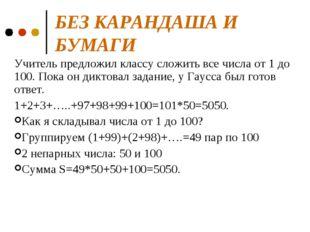 БЕЗ КАРАНДАША И БУМАГИ Учитель предложил классу сложить все числа от 1 до 100