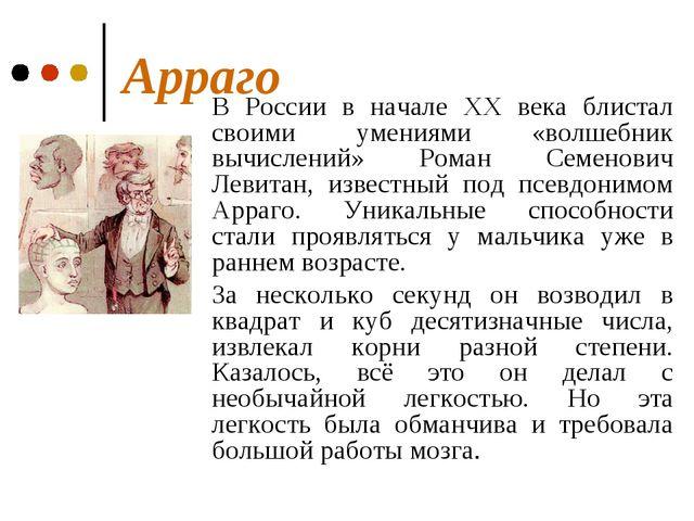 Арраго В России в начале XX века блистал своими умениями «волшебник вычислени...