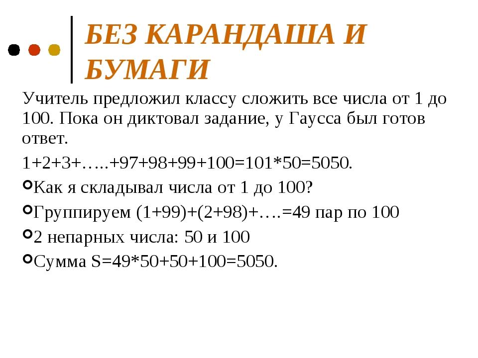 БЕЗ КАРАНДАША И БУМАГИ Учитель предложил классу сложить все числа от 1 до 100...