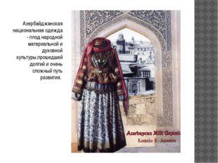 Азербайджанская национальная одежда - плод народной материальной и духовной