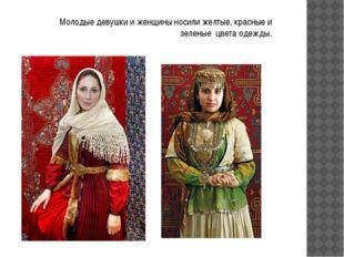 Молодые девушки и женщины носили желтые, красные и зеленые цвета одежды.