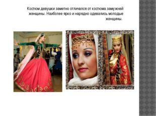 Костюм девушки заметно отличался от костюма замужней женщины. Наиболее ярко и