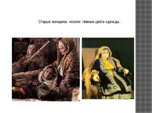 Старые женщины носили тёмные цвета одежды.