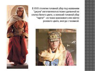 """В XVIII столетии головной убор под названием """"джуна"""" изготовлялся из ткани сд"""