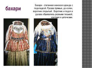 бахари Бахари - стеганная женская одежда с подкладкой. Рукава прямые, до коле