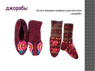 джорабы На ноги женщины надевали чулки или носки «джорабы»