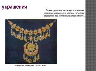 украшения Самым дорогим и высокохудожественным массивным украшением считалось