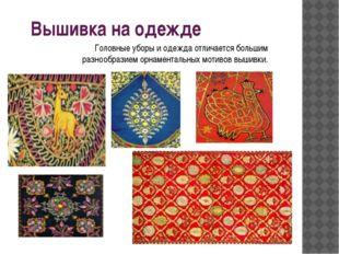 Вышивка на одежде Головные уборы и одежда отличается большим разнообразием ор