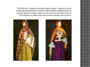 В XVI-XVII вв. по одежде можно было узнать возраст, профессию, даже социальн