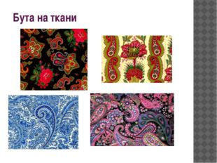 Бута на ткани