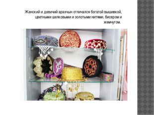 Женский и девичий арахчын отличался богатой вышивкой, цветными шелковыми и зо